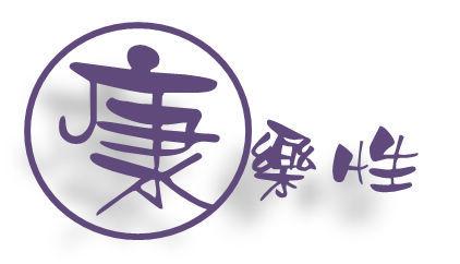 康樂性社團